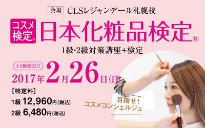 kokuchi.2017.02.26_03
